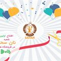 افتتاح اولین شعبه نان سحر در فروشگاه های زنجیره ای رفاه